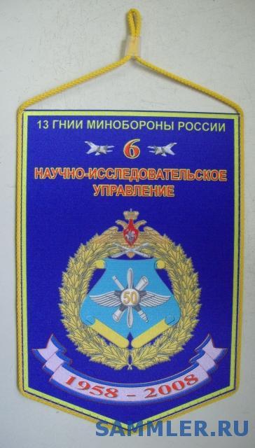 13_ГНИИ_МО_России_6_управление.JPG