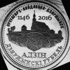 """""""113 городов"""" Беларусь / монетовидные жетоны - последнее сообщение от _w_"""